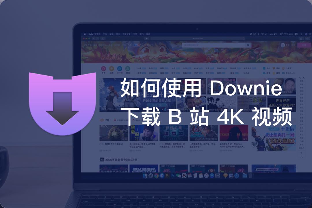 如何使用 Downie 下载 B 站 4K 视频