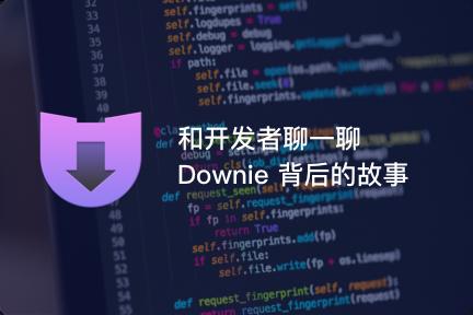 和开发者聊一聊 Downie 背后的故事