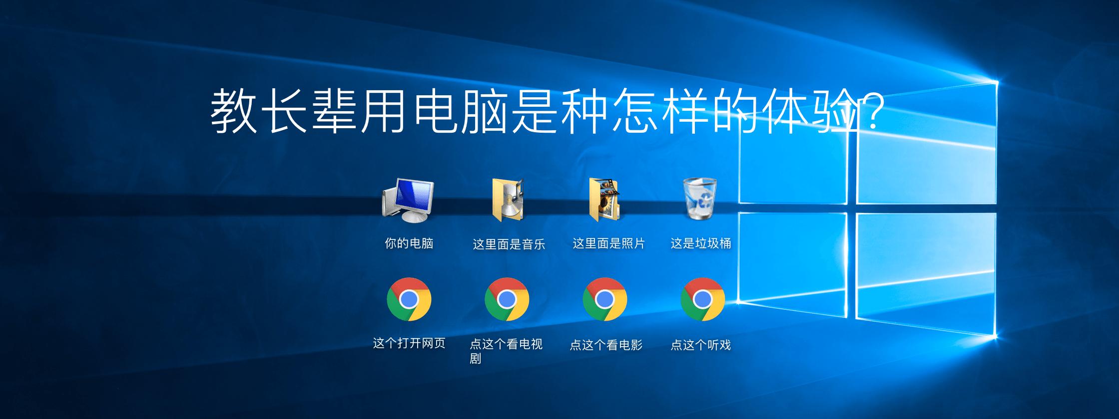 数码荔枝 x 征集有奖:教长辈用电脑是种怎样的体验?