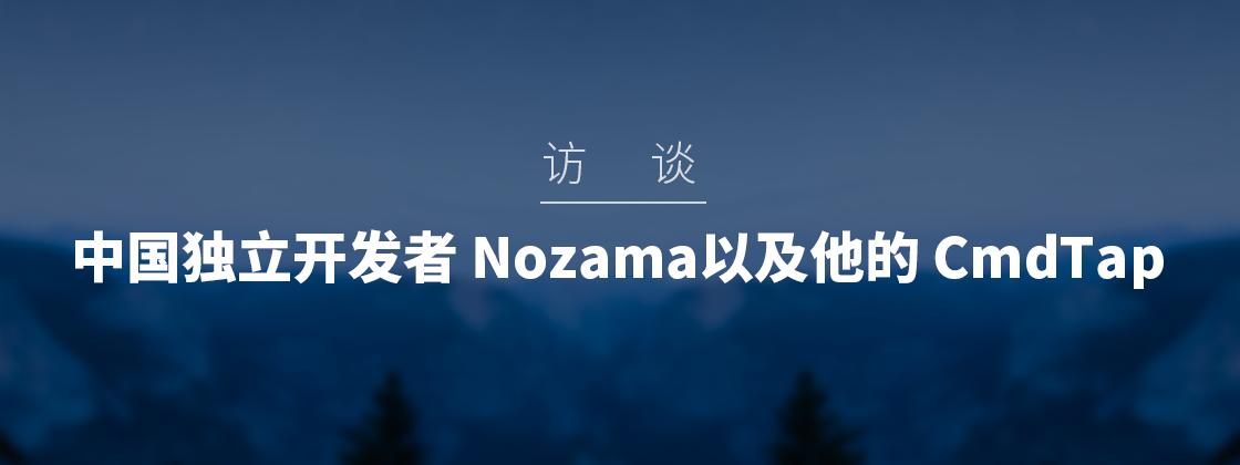 中国独立开发者 Nozama 以及他的 CmdTap