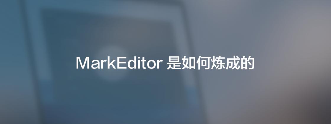 MarkEditor 是如何炼成的