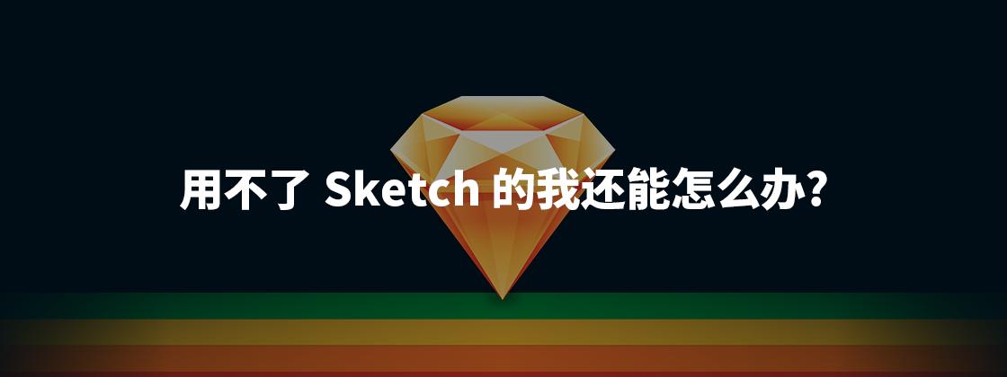 用不了 Sketch 的我还能怎么办?