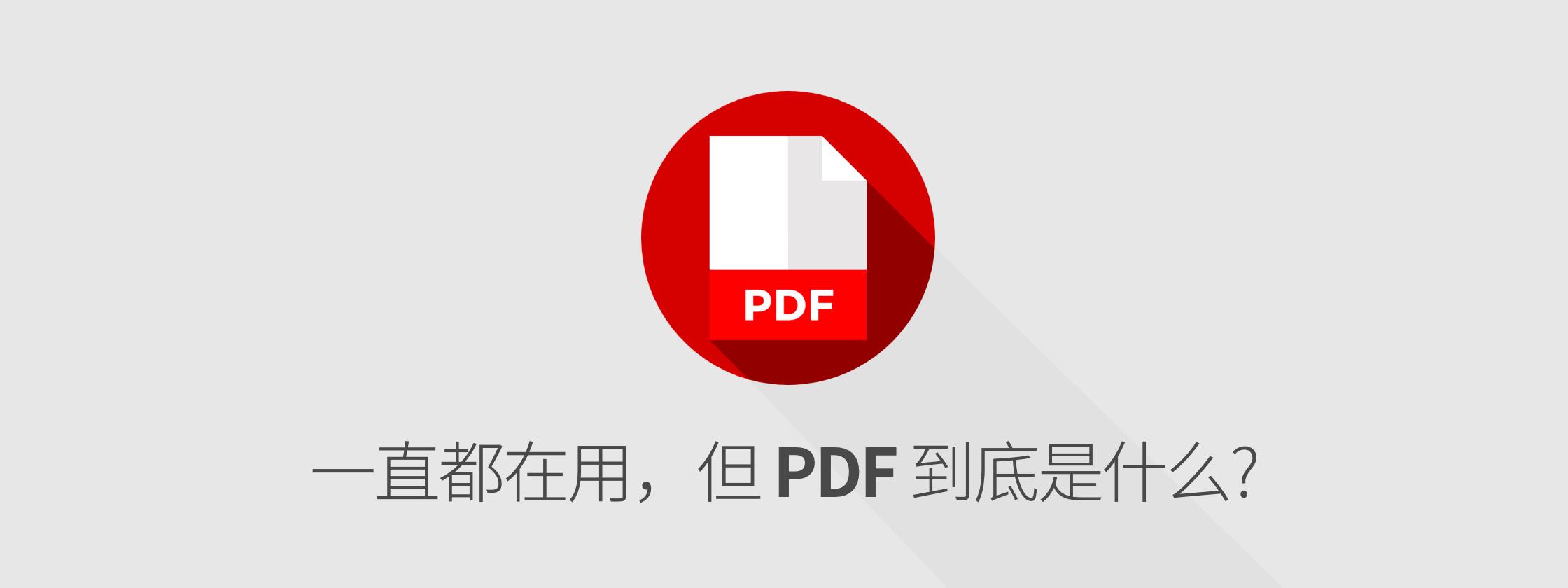 一直都在用,但 PDF 到底是什么 + 双十二活动