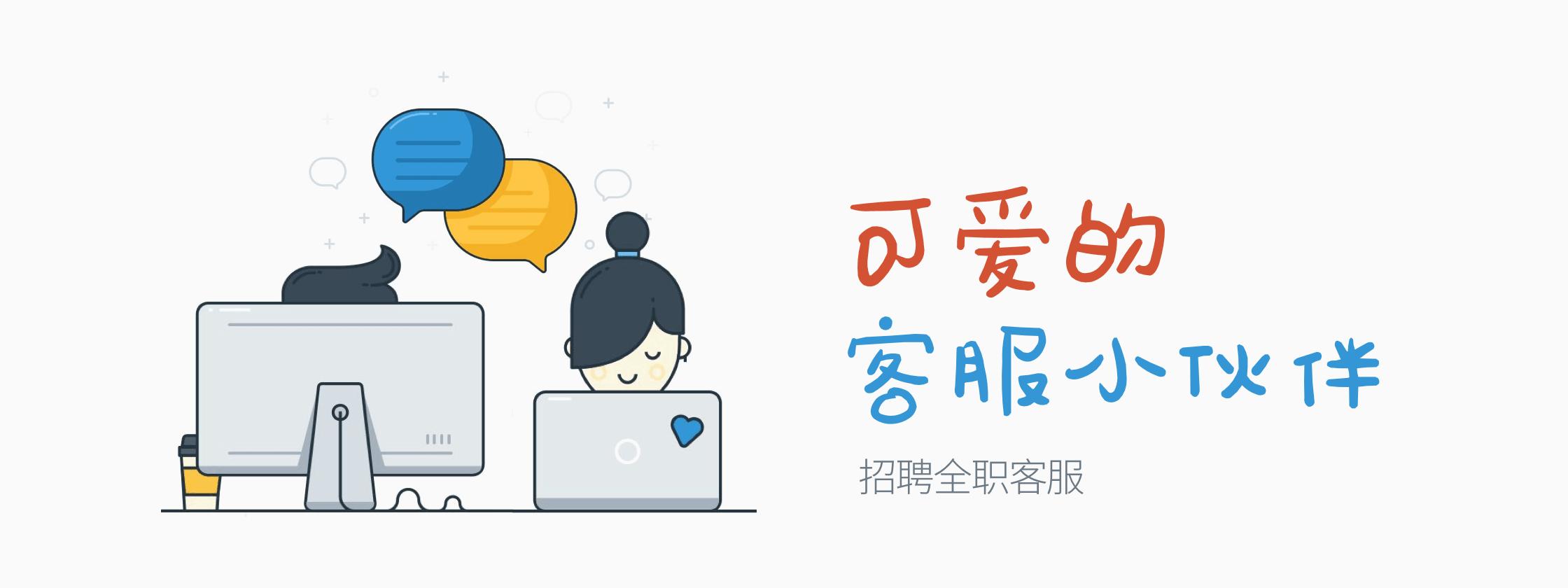「数码荔枝」可爱的客服小伙伴 + 客服招聘
