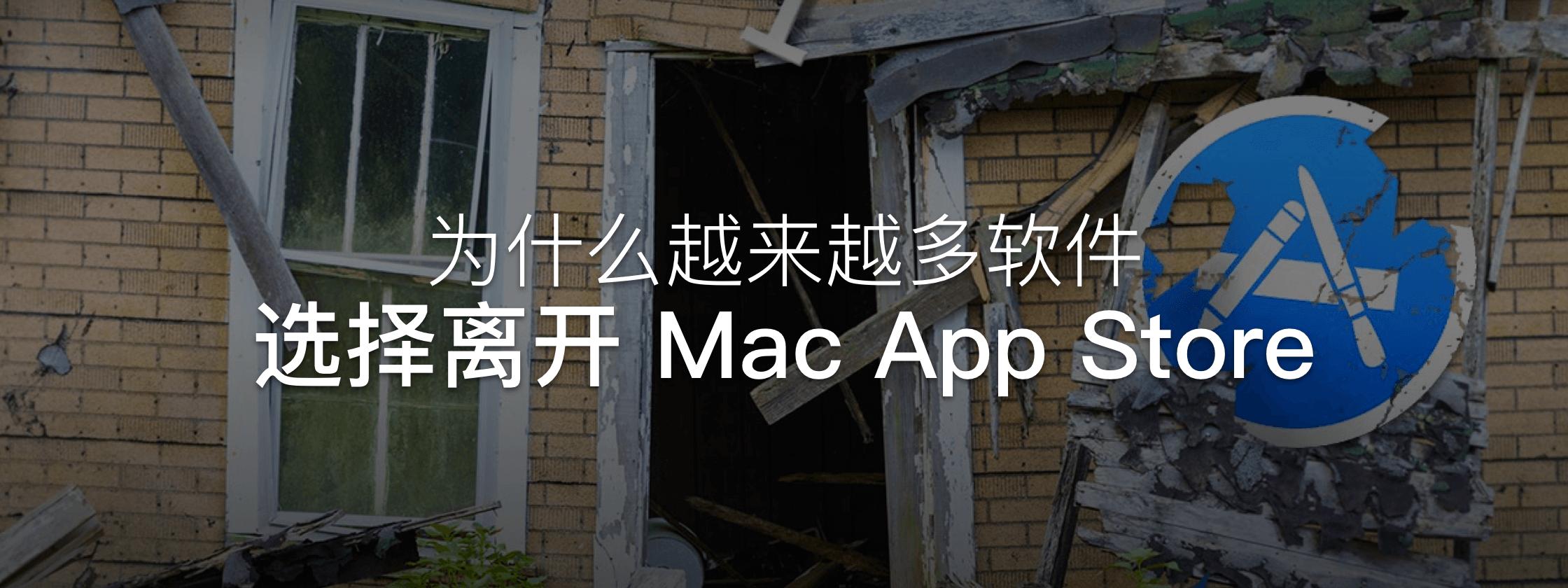 为什么越来越多软件选择离开 Mac App Store