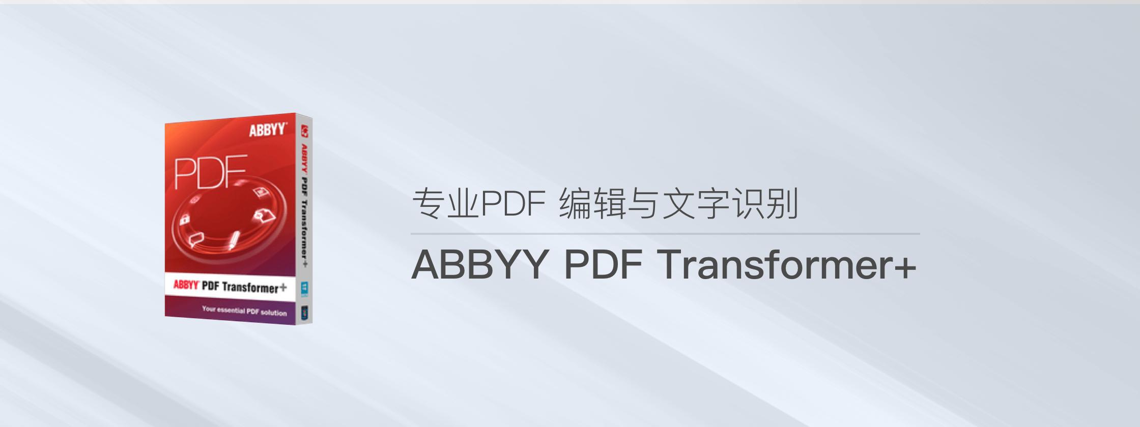 ABBYY PDF Transformer+ 中国版 – 专业PDF 编辑与文字识别