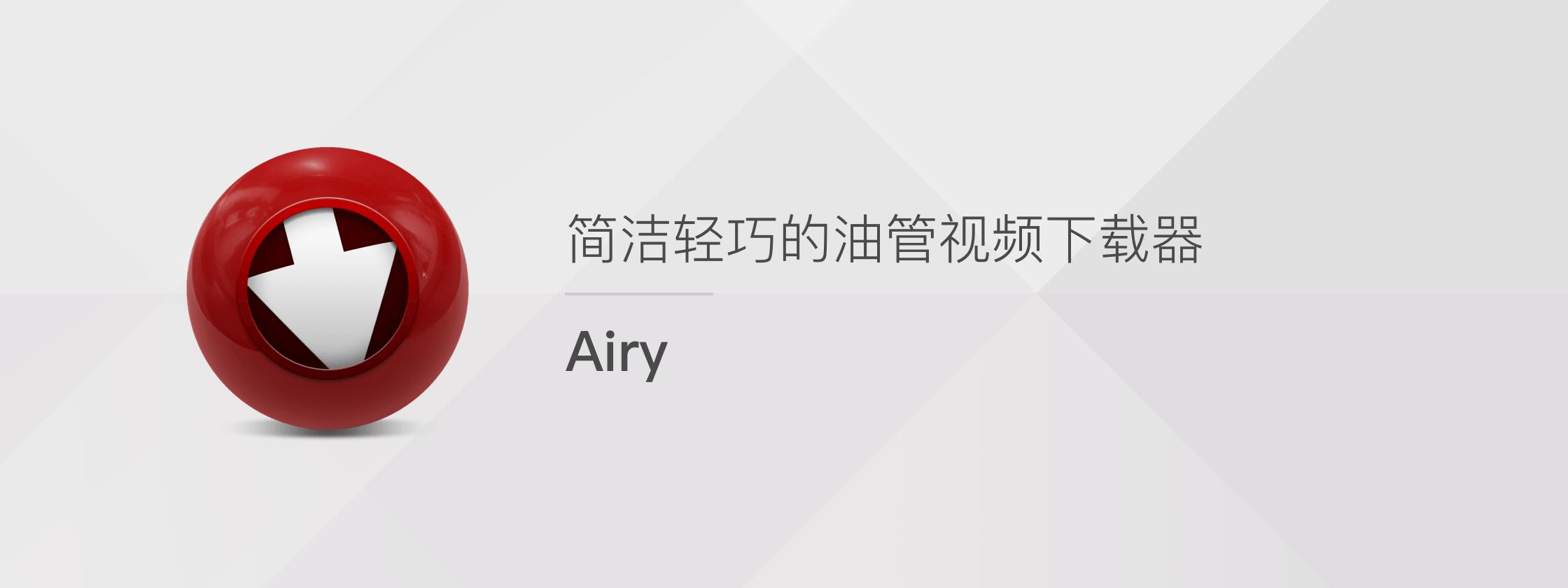 Airy – 简洁轻巧的油管视频下载器