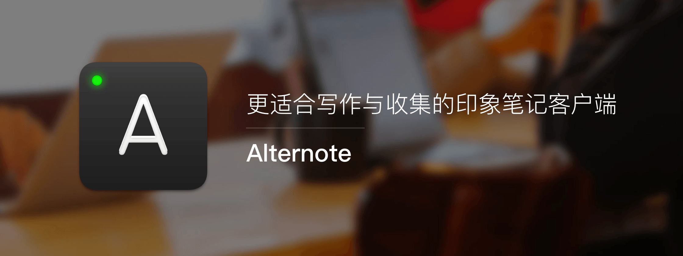 Alternote – 更适合写作与收集的「印象笔记 Evernote」客户端