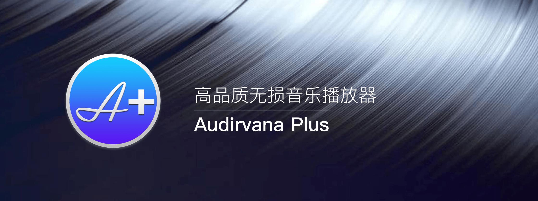 Audirvana – 高品质无损音乐播放器