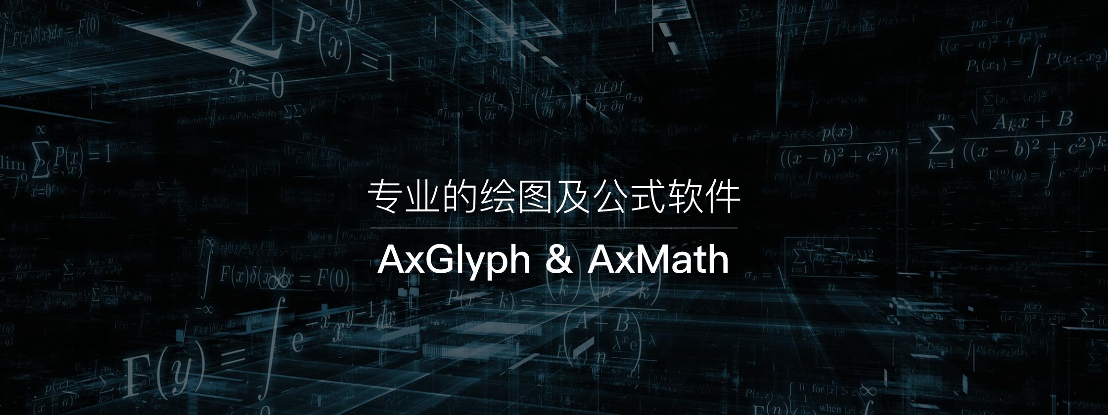 AxGlyph & AxMath – 专业的绘图及公式软件