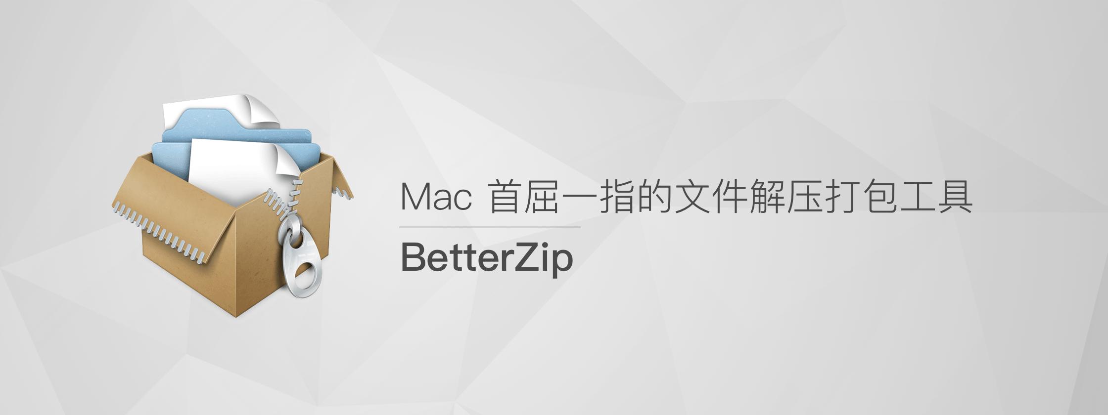 BetterZip – Mac 首屈一指的文件解压打包工具