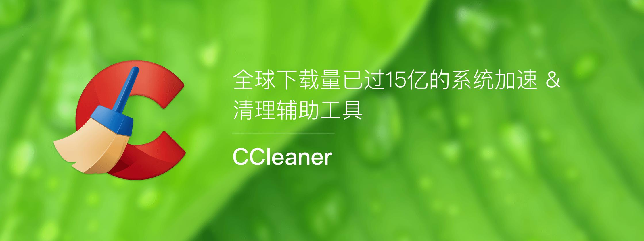 CCleaner – 全球下载量已过15亿的系统加速 & 清理辅助工具