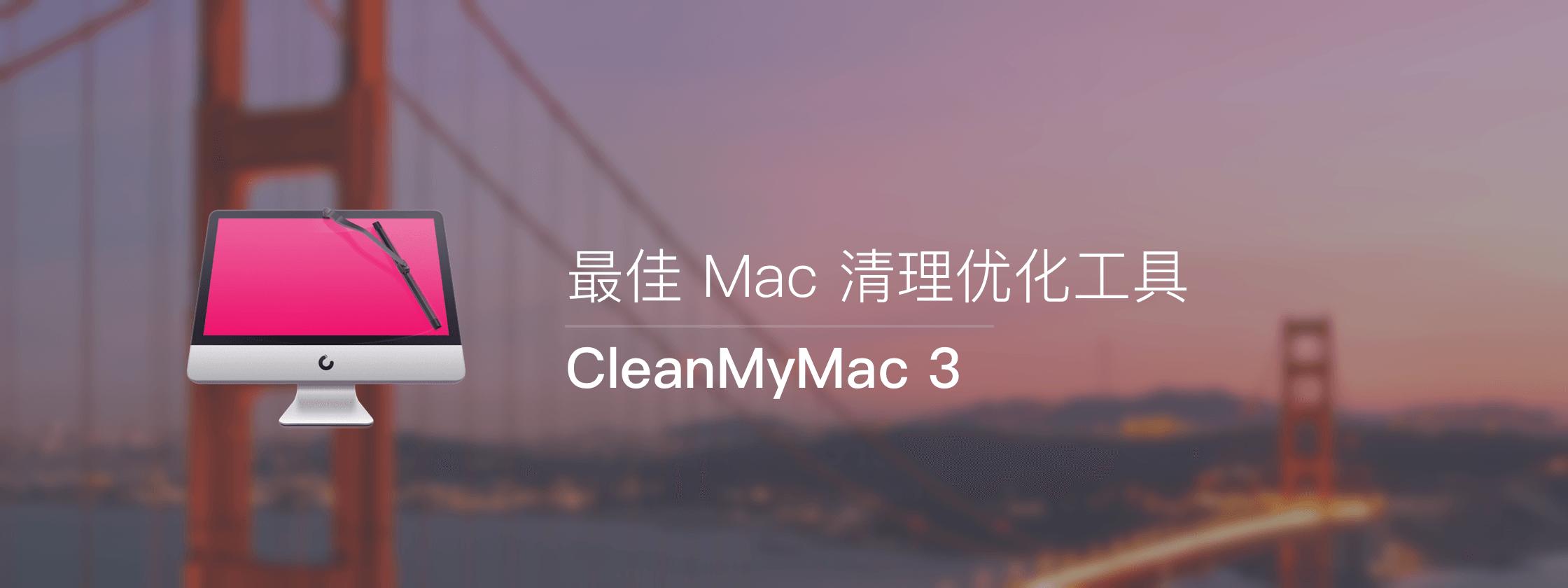 CleanMyMac 3 – 最佳 Mac 清理优化工具