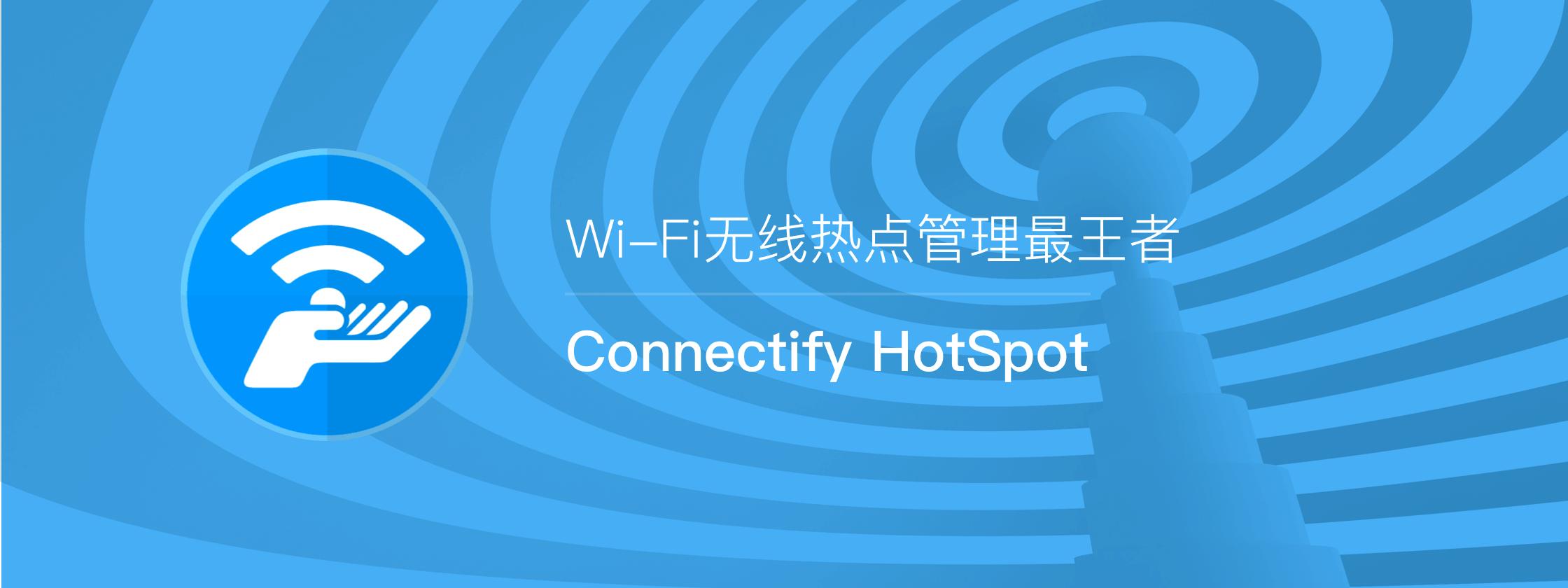 Connectify HotSpot –  Wi-Fi无线热点管理最王者