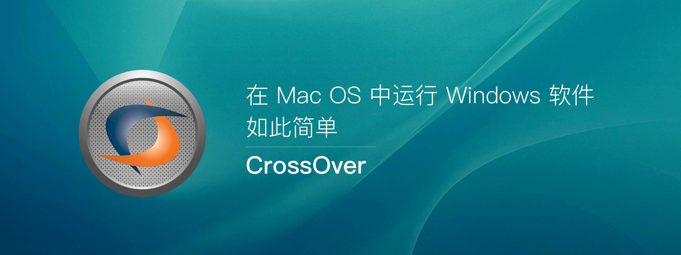 CrossOver for Mac – 在 Mac OS  中运行 Windows 软件,如此简单