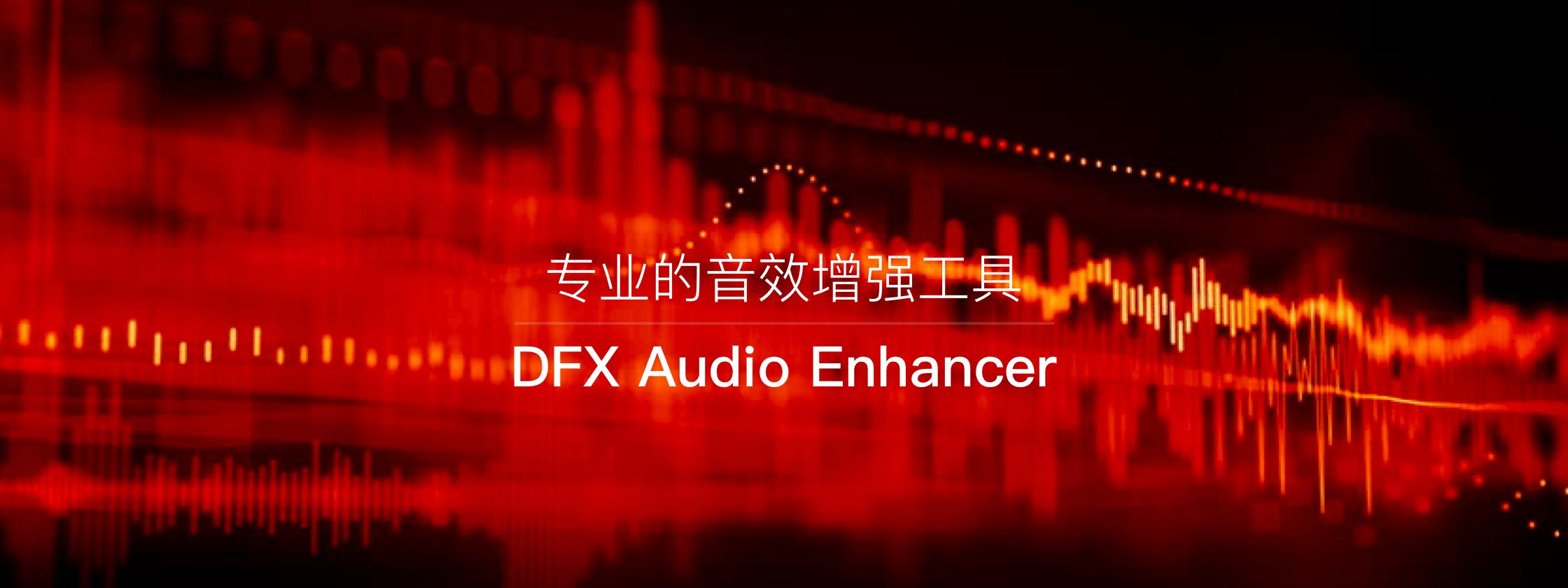 DFX Audio Enhancer – 专业的音效增强工具