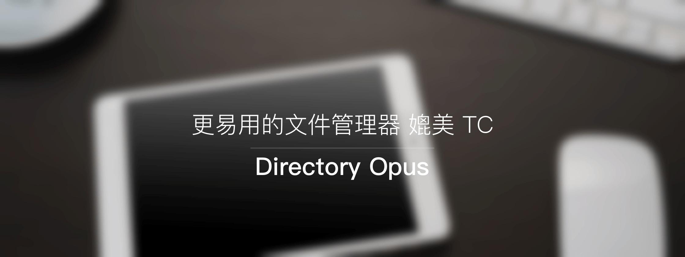 Directory Opus – 更易用的文件管理器 媲美 TC