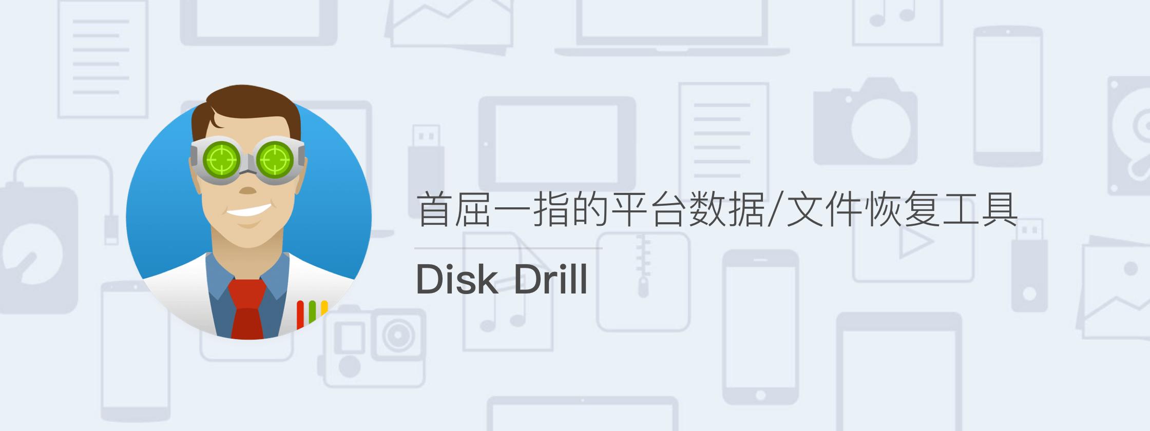 Disk Drill – Mac 首屈一指的平台数据/文件恢复工具