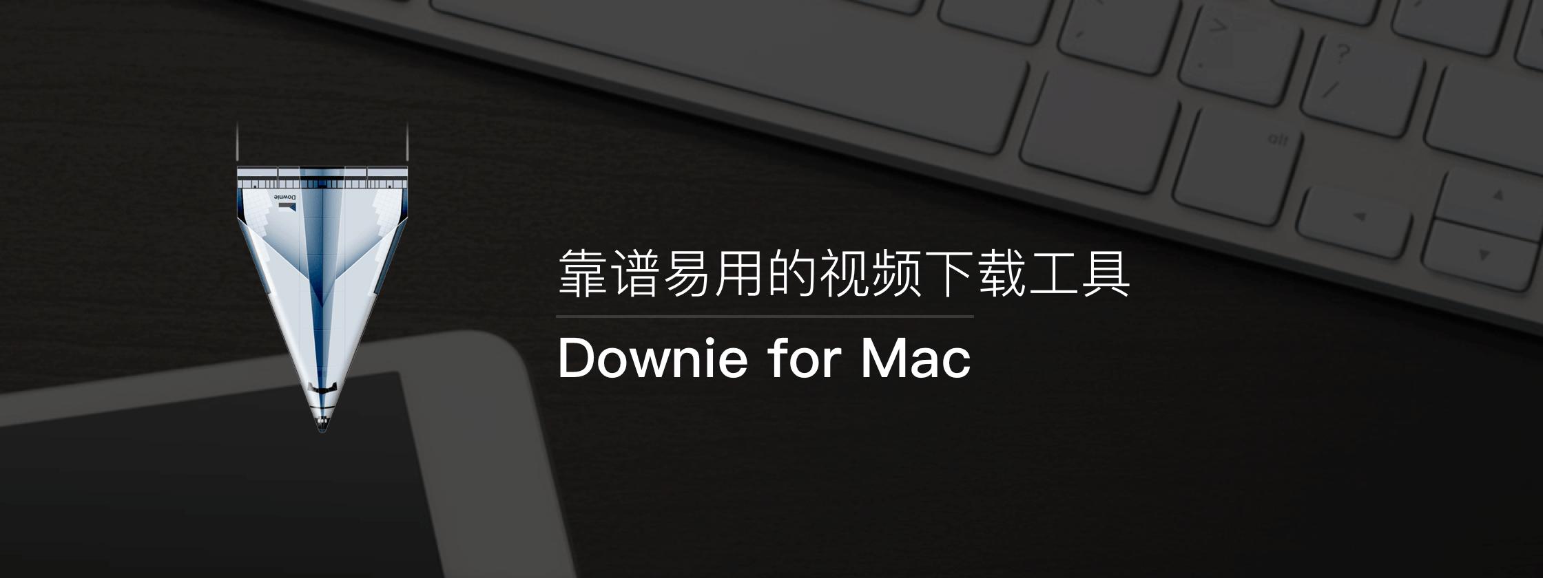 Downie for Mac – 靠谱易用的视频下载工具