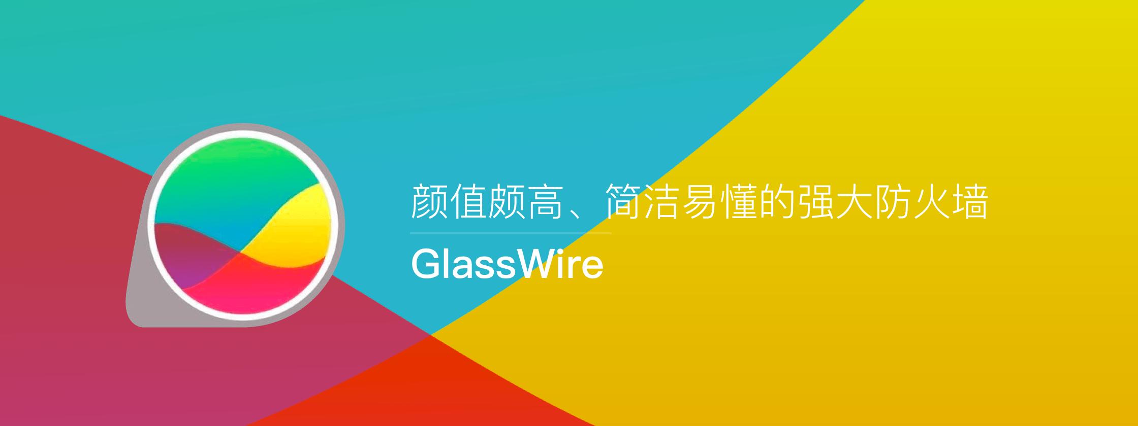 GlassWire – 颜值颇高、简洁易懂的强大防火墙