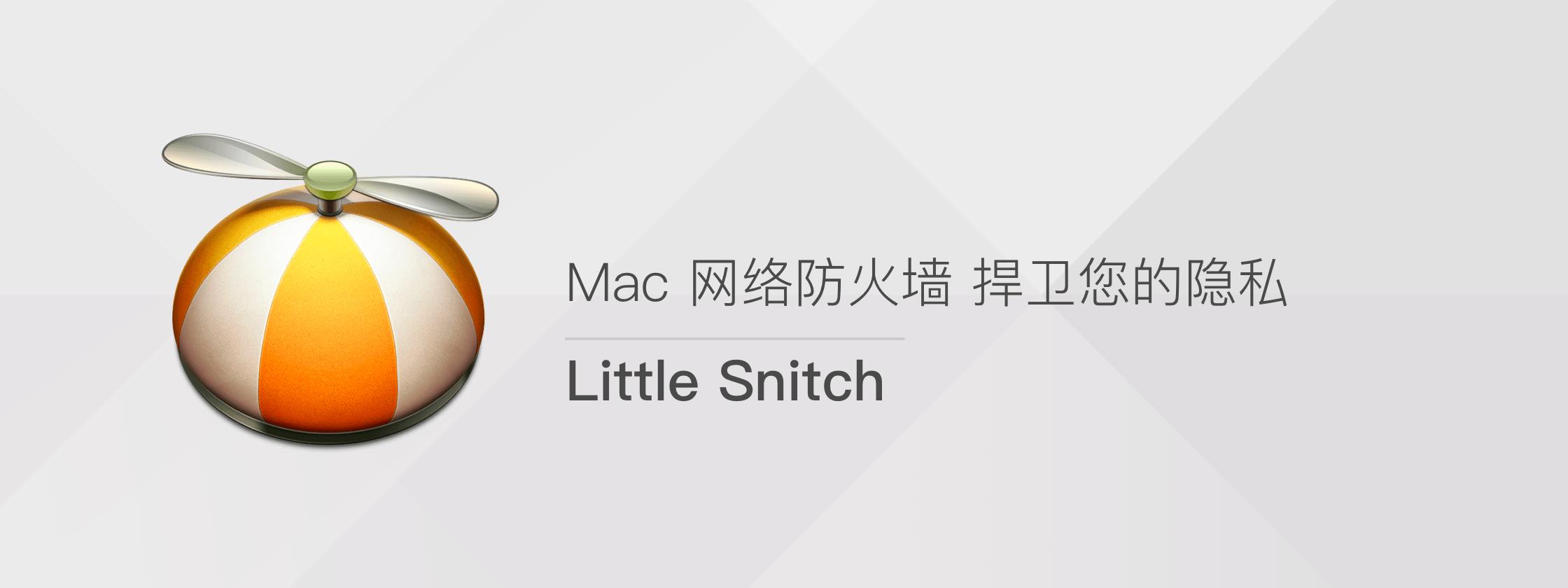 Little Snitch –  Mac 网络防火墙  捍卫您的隐私