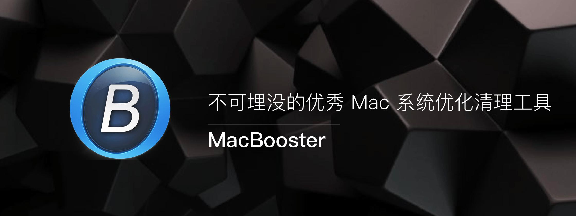 MacBooster – 不可埋没的优秀 Mac 系统优化清理工具