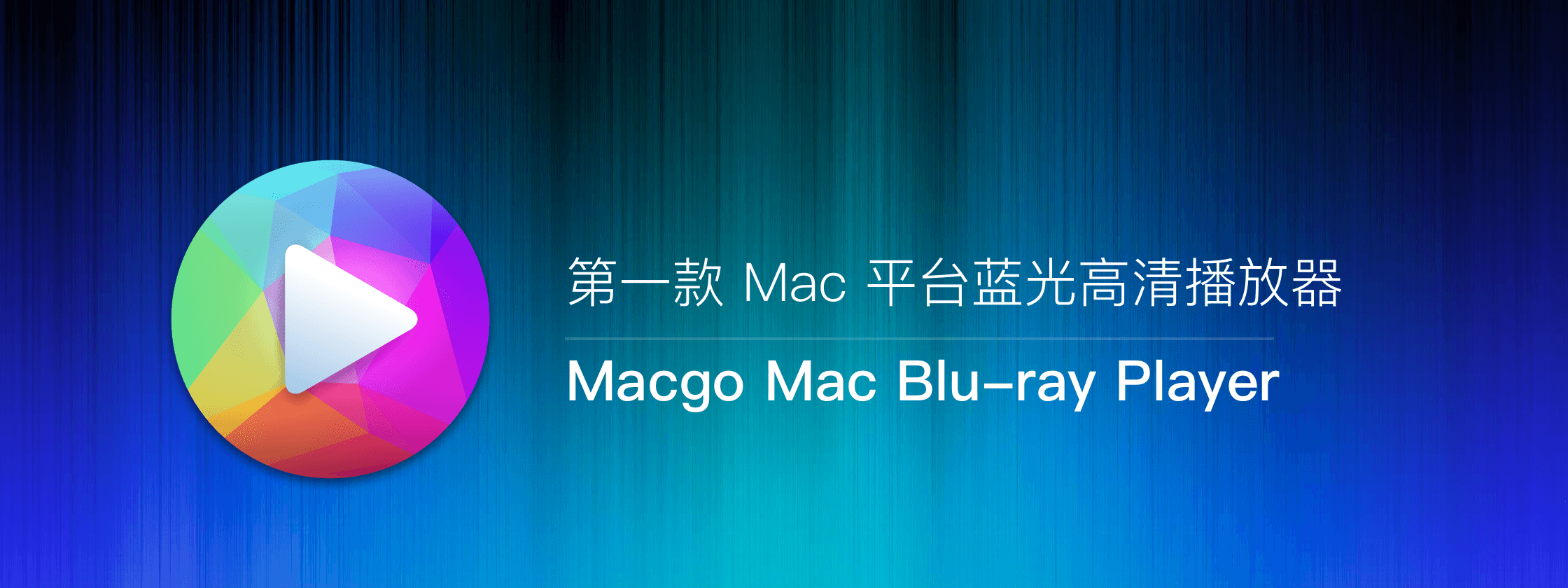 Macgo Mac Blu-ray Player – 首款跨平台蓝光高清播放器