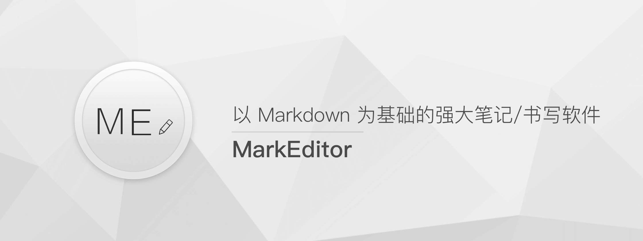 MarkEditor – 以 Markdown 为基础的强大笔记 / 书写软件