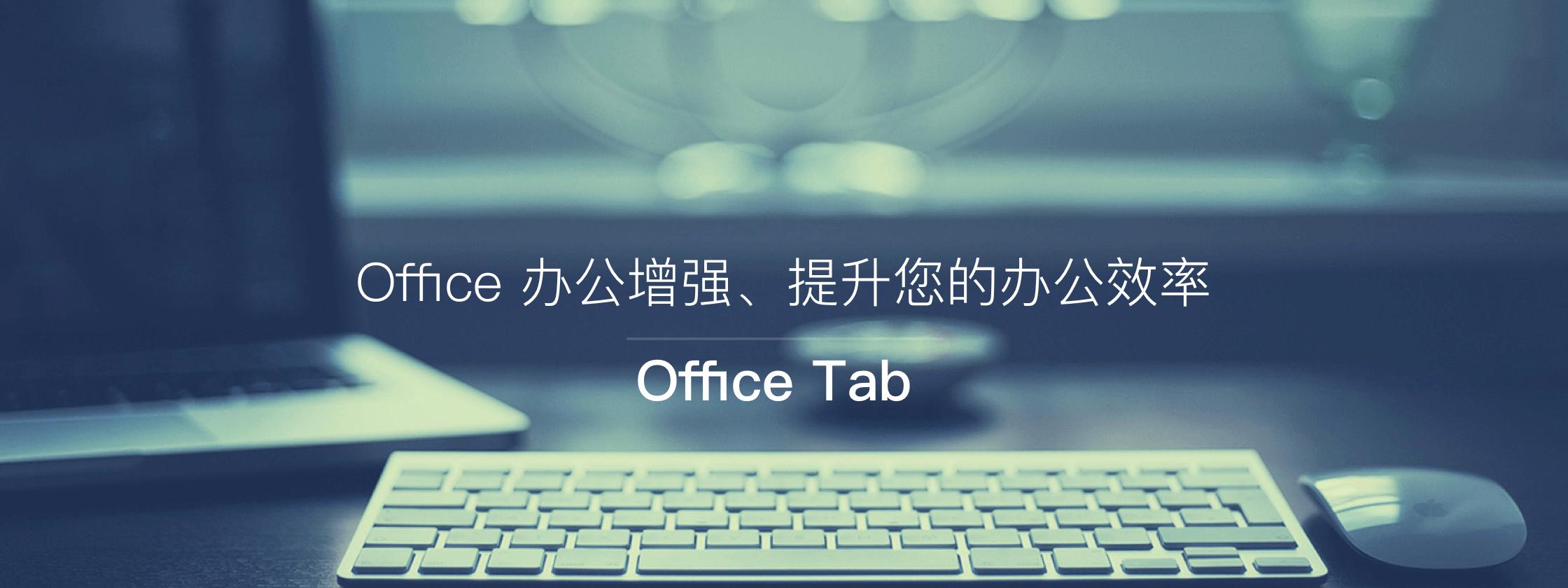 Office Tab – Office 办公增强、提升您的办公效率