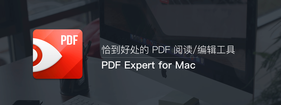 PDF Expert for Mac – 恰到好处的 PDF 阅读/编辑工具
