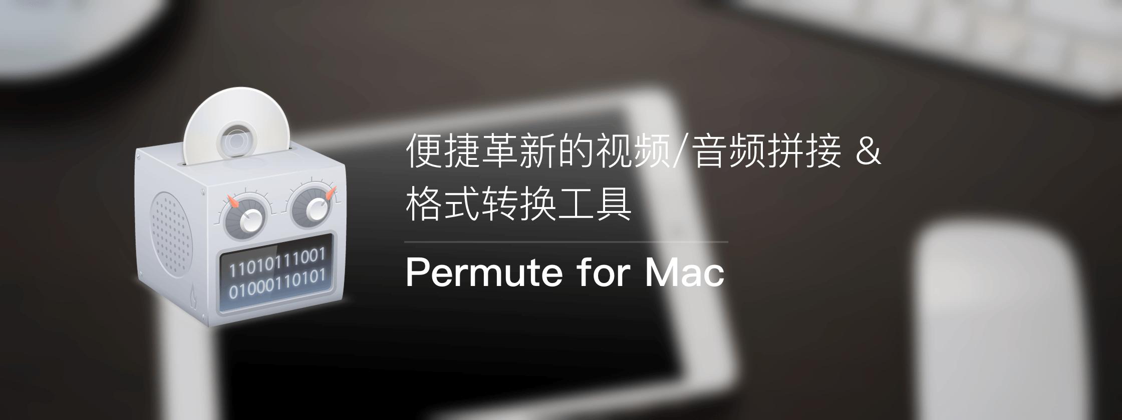 Permute for Mac – 便捷革新的视频 / 音频拼接 & 格式转换工具
