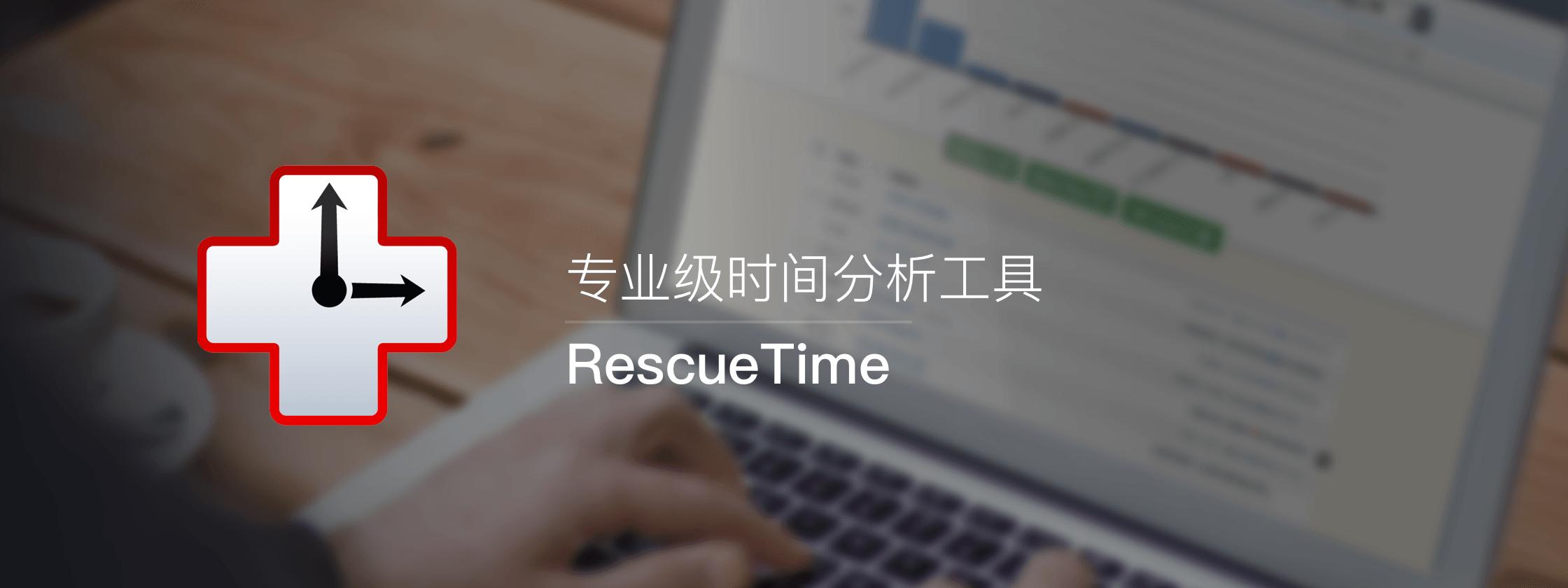 RescueTime – 专业级时间分析
