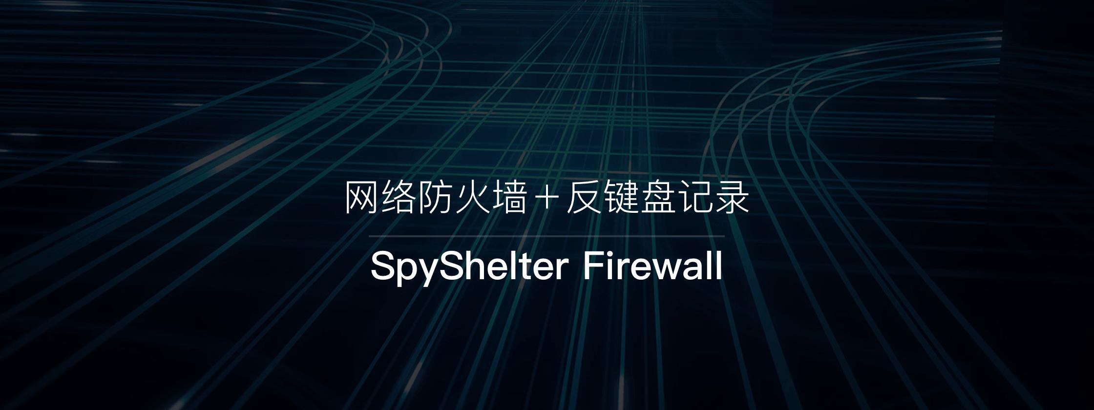 SpyShelter Firewall – 网络防火墙+反键盘记录