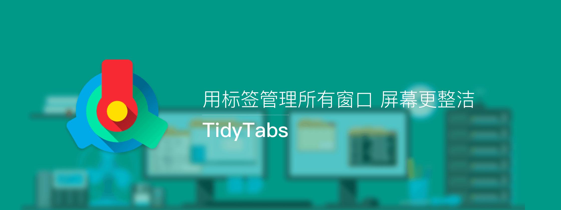TidyTabs – 用标签管理所有窗口 屏幕更整洁