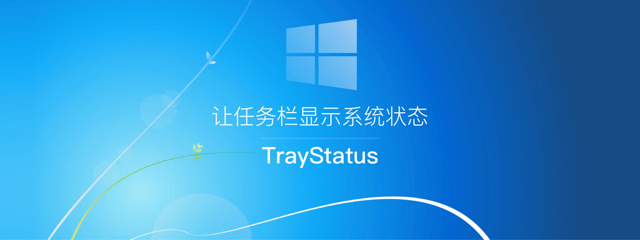 TrayStatus 让任务栏显示系统状态