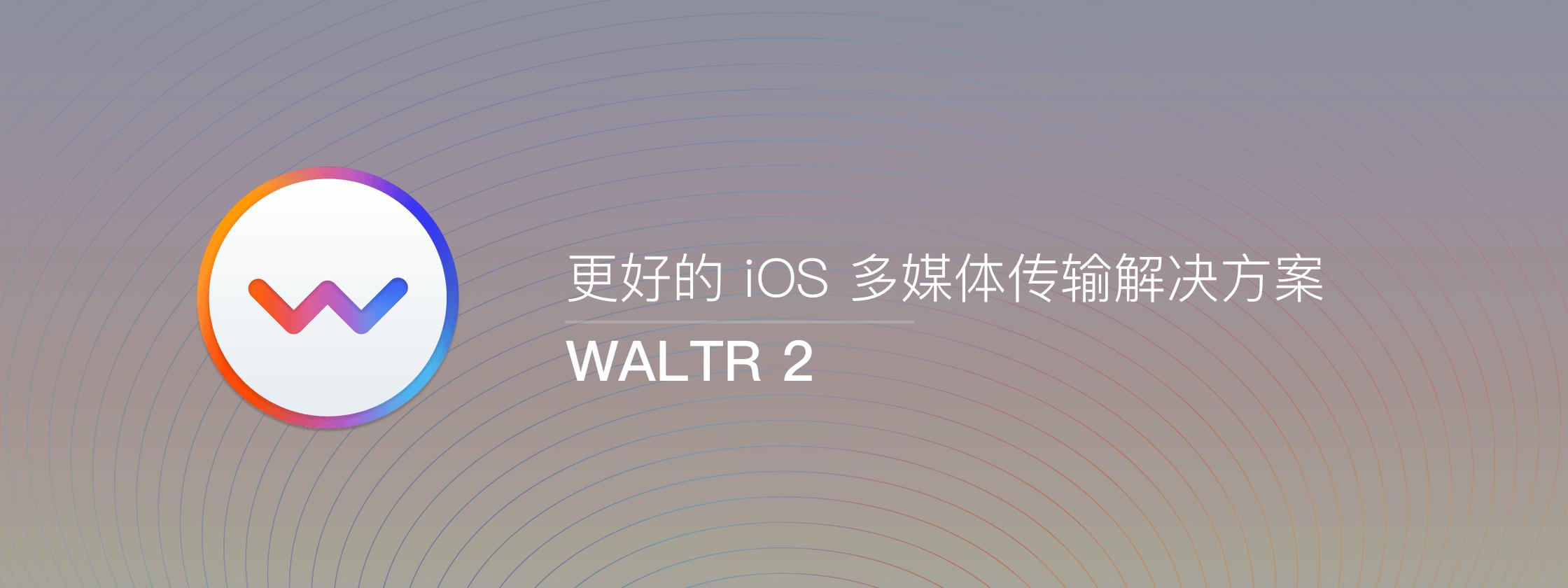 WALTR 2 –  更好的 iOS 多媒体传输解决方案