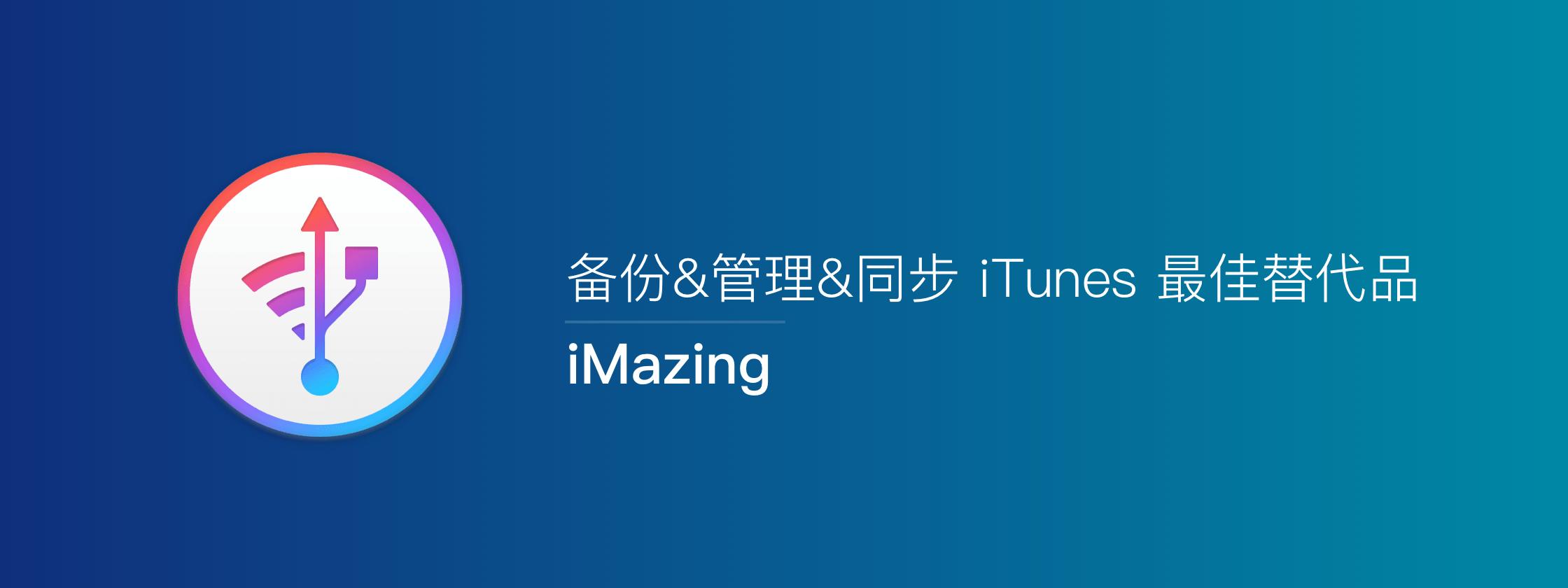 iMazing –  备份&管理&同步 iTunes 最佳替代品