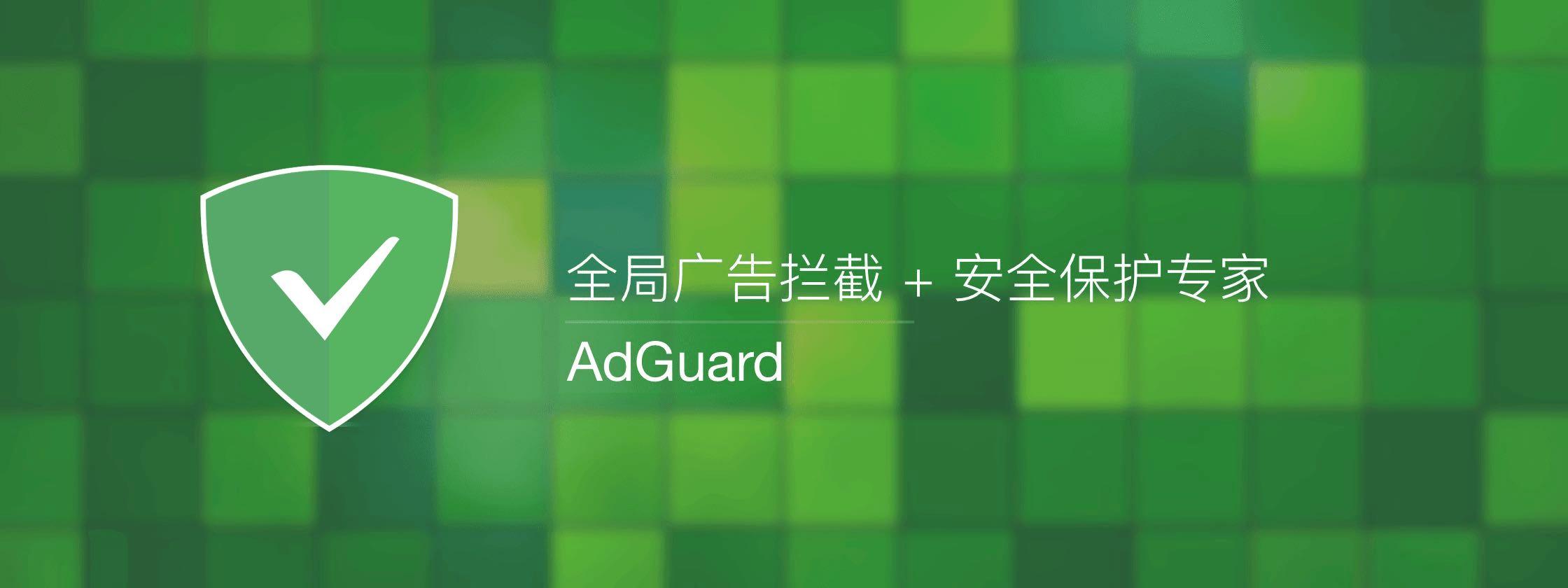 AdGuard: 全局广告拦截 + 安全保护专家