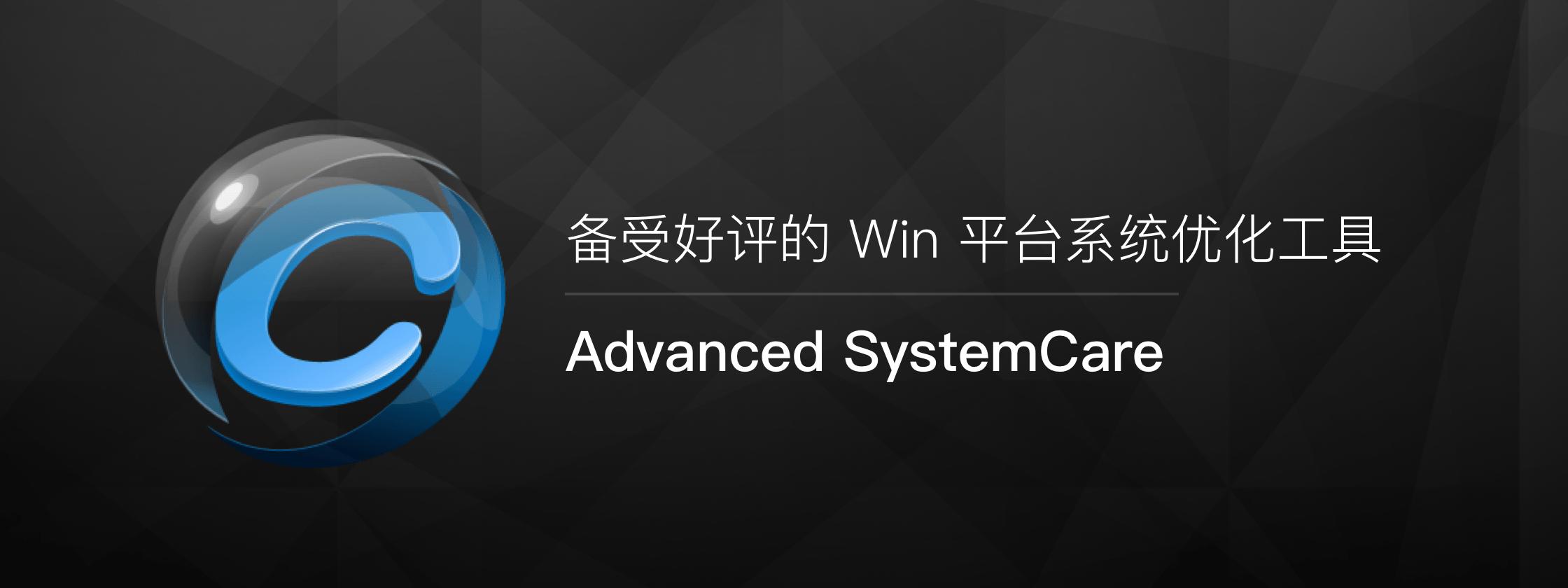 Advanced SystemCare Pro – 备受好评的 Win 平台系统优化工具