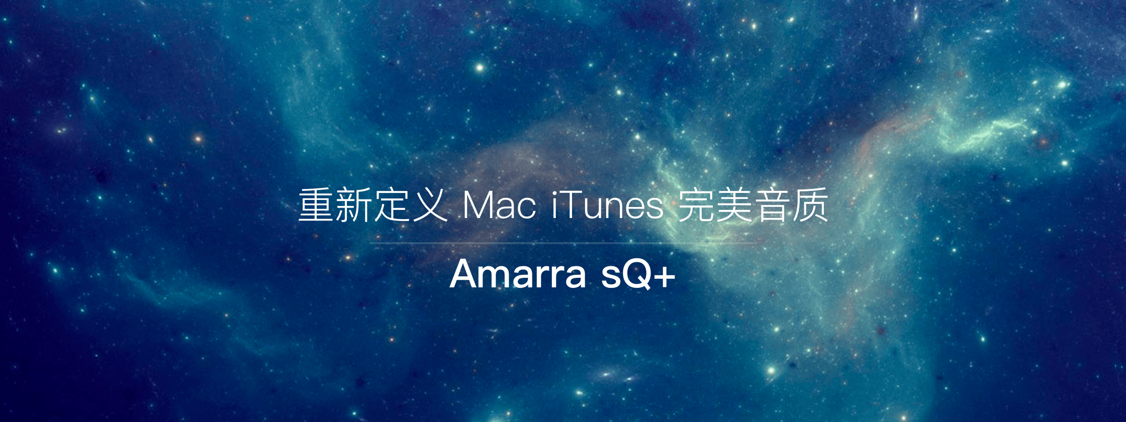 Amarra sQ+ – 重新定义 Mac iTunes 完美音质