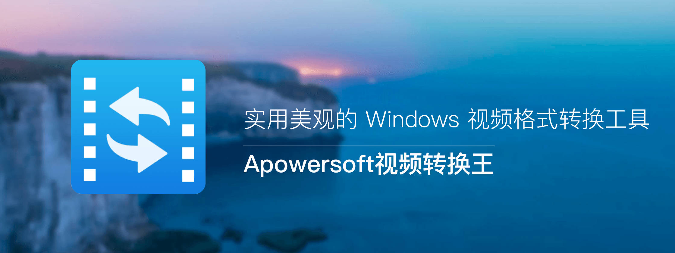 Apowersoft 视频转换王 – 实用美观的 Windows 视频格式转换工具