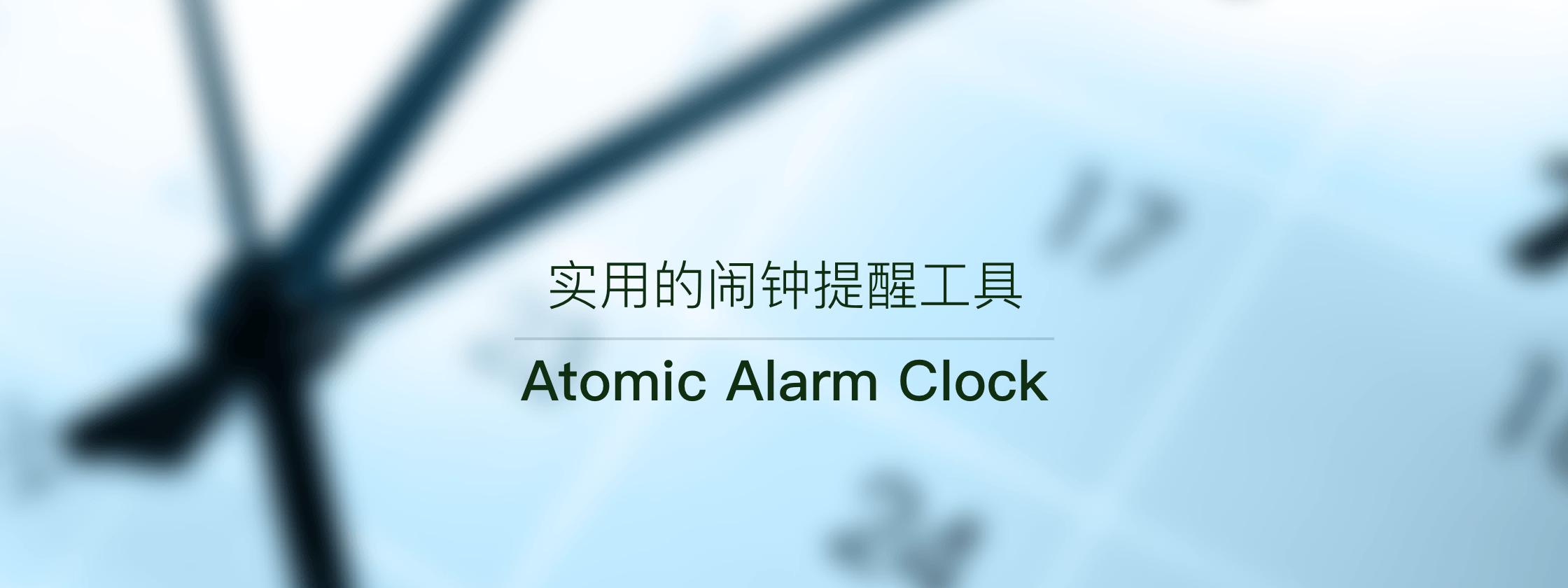 Atomic Alarm Clock – 实用的闹钟提醒工具
