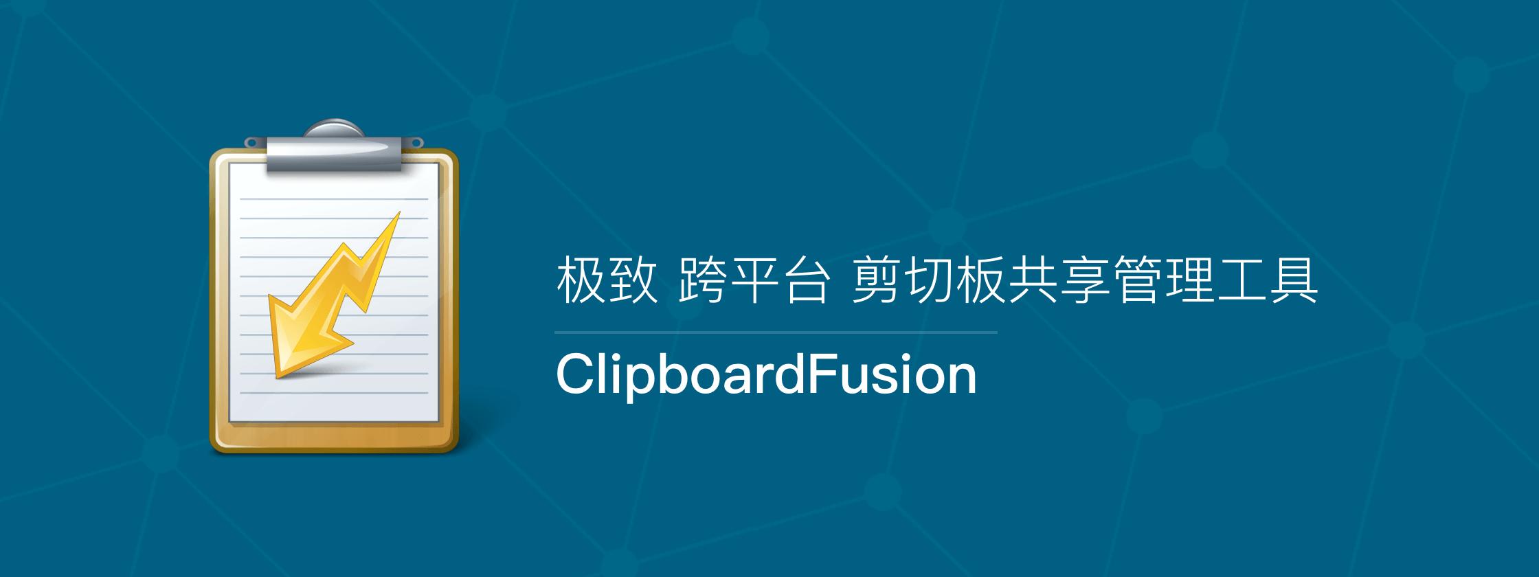 ClipboardFusion – 极致 跨平台 剪切板共享管理工具