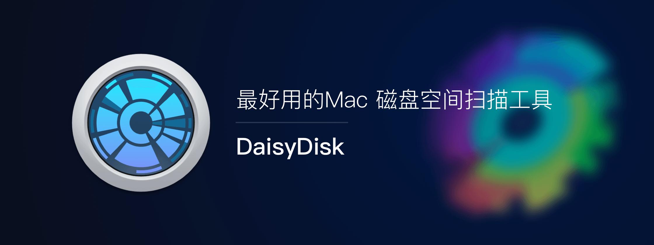 DaisyDisk – 最好用的 Mac 磁盘空间扫描工具