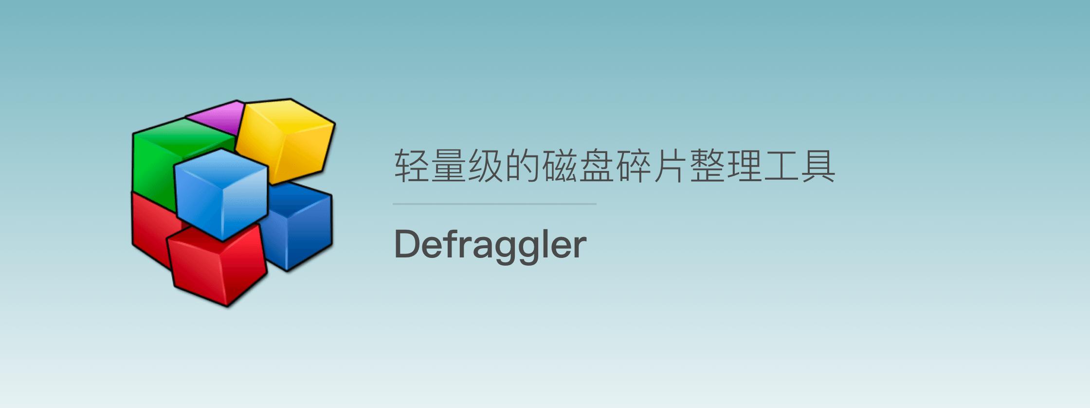 Defraggler – 轻量级的磁盘碎片整理工具