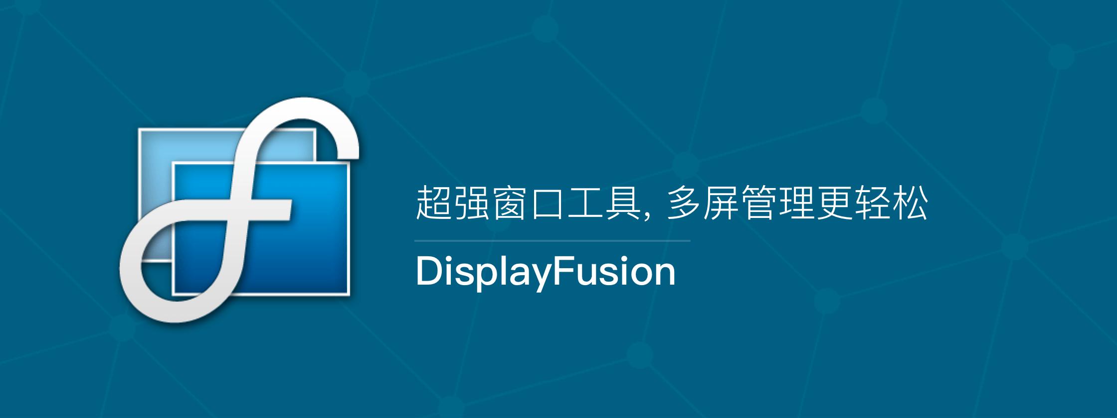 DisplayFusion Pro – 超强窗口工具, 多屏管理更轻松