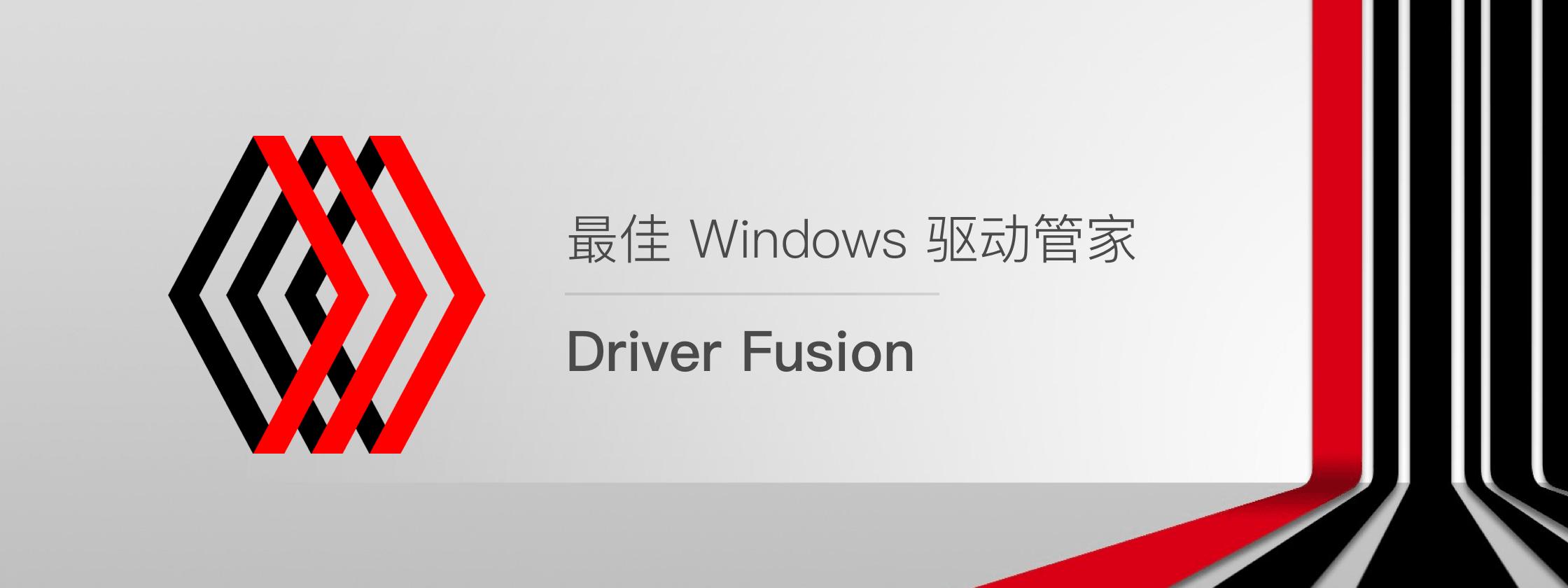 Driver Fusion – 最佳 Windows 驱动管家
