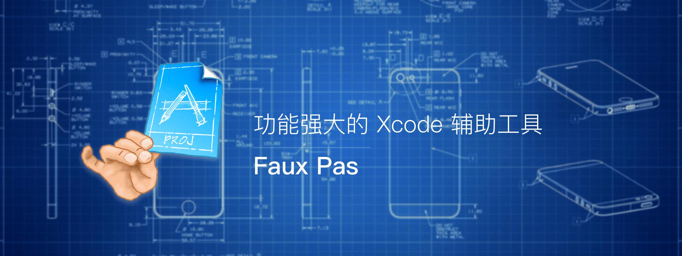 Faux Pas – 功能强大的 Xcode 辅助工具