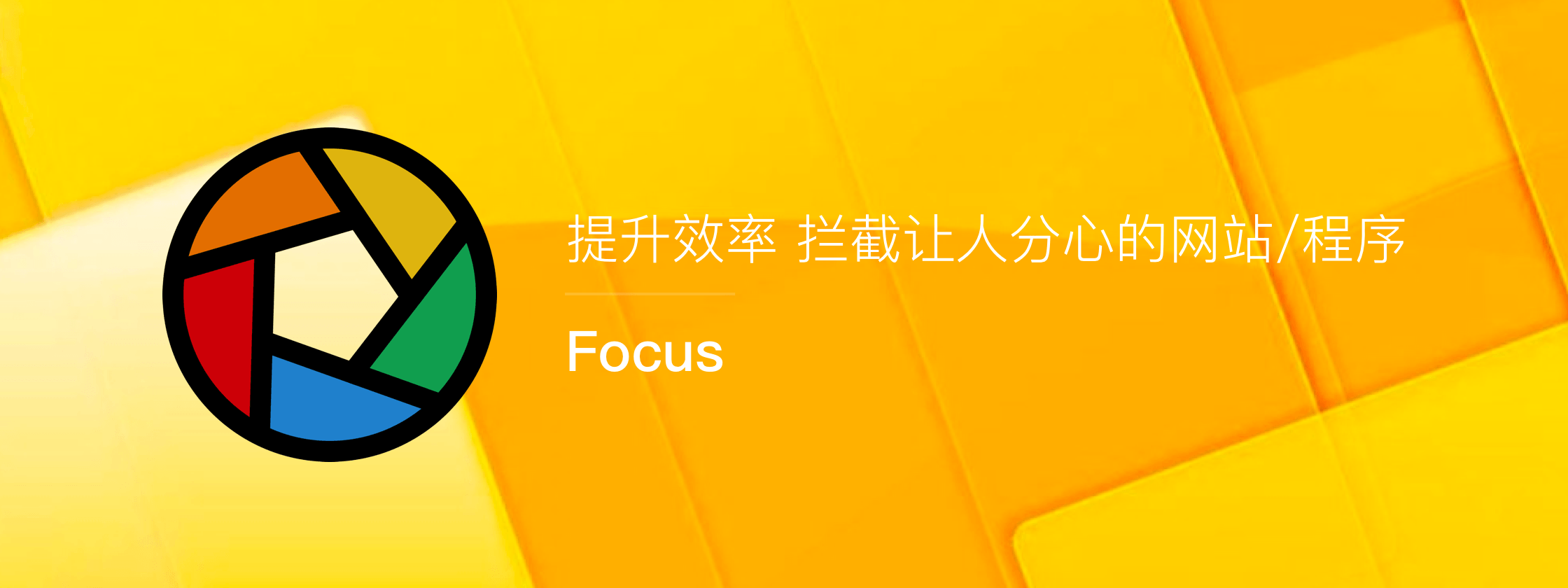 Focus – 提升效率 拦截让人分心的网站/程序