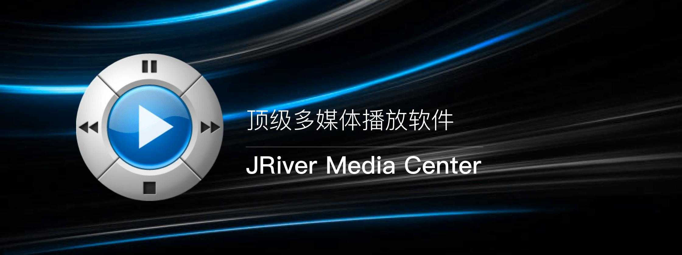 JRiver Media Center – 顶级多媒体播放软件